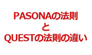PASONAの法則とQUESTの法則の違い