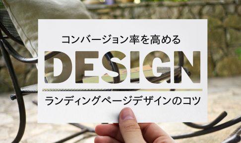 ランディングページデザインのコツ
