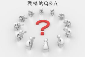 戦略的Q&A