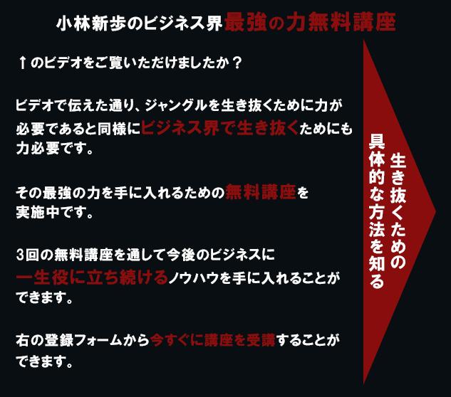 小林新歩のビジネス界最強の力無料講座